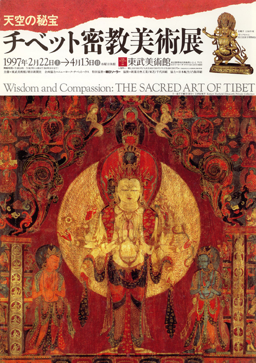compassion and the individual within buddhism Buddhism places the utmost value upon compassion buddhism teaches the purpose of each individual's life is to experience happiness the dalai lama realizes that this is a difficult place to come to let me emphasize that it is within our power, given patience and time, to develop this kind.